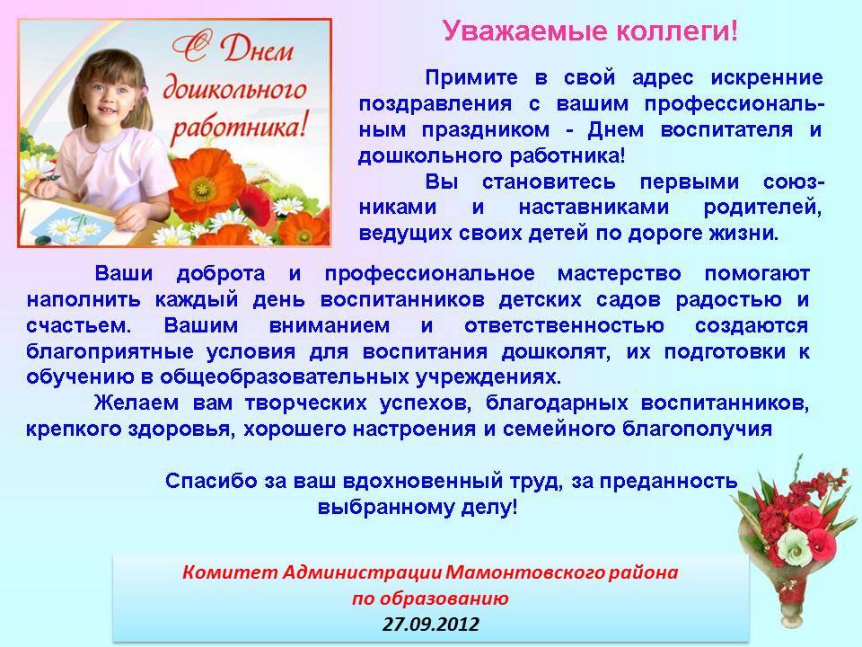 Хорошее поздравление с днем дошкольного работника